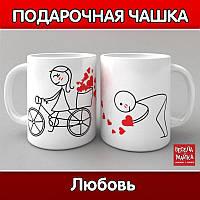 Чашка Любовь (love)