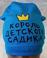 """Шапочка """"Король детского садика"""""""