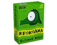 Детская настольная игра Крокодил 4820059911197