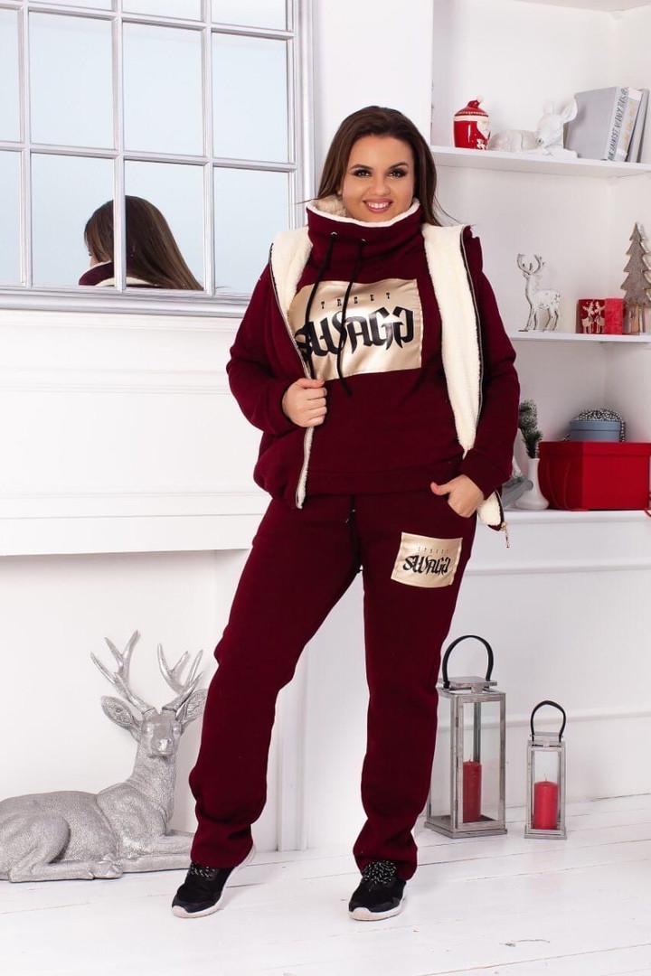 Женский стильный спортивный костюм тройка с меховой жилеткой (Батал и норма)