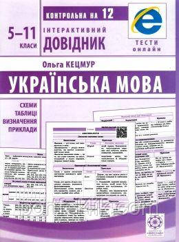 Інтерактивний довідник Українська мова 5-11кл +онлайн код + Qкод Кецмур О. Маркотенко Т. Горошкіна О.