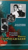 Гетьман України Павло Скоропадський т.2