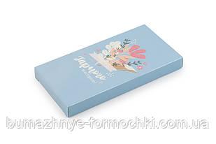 """Упаковка для шоколада, """"Хорошего настроения"""", 160*80*17 мм"""