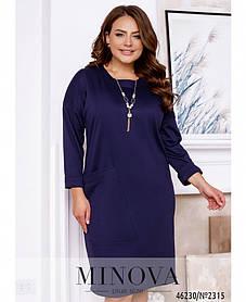 Синее миди платье из французского трикотажа, больших размеров от 50 до 68
