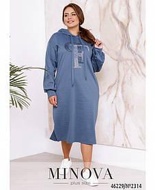 Спортивное голубое платье длинное из трикотажа, больших размеров оверсайз от 48 до 64