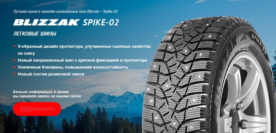 Bridgestone Blizzak Spike-02 SUV 235/55 R19 101T (шип)