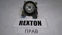 Фара противотуманная правая Rexton II