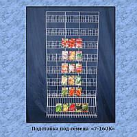 Торговая подставка под семена №7-160К