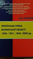 Українська преса Волинської області 1939-1941 та 1944-2000рр