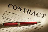 Экспертиза внешнеэкономических сделок и внешнеэкономических контрактов