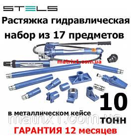 Розтяжка гідравлічна, 10 т, набір з 16 предметів, 7 змінних насадок, в металевому кейсі Stels 51353