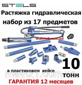 Розтяжка гідравлічна, 10 т, набір з 16 предметів, 7 змінних насадок, у пластиковому кейсі. STELS
