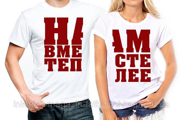 """Парные футболки """"Вместе"""", фото 2"""