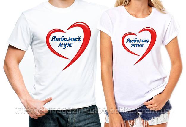 """Парные футболки """"Муж/Жена"""", фото 2"""