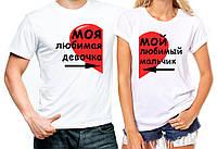 """Парные футболки """"Моя/Мой"""""""
