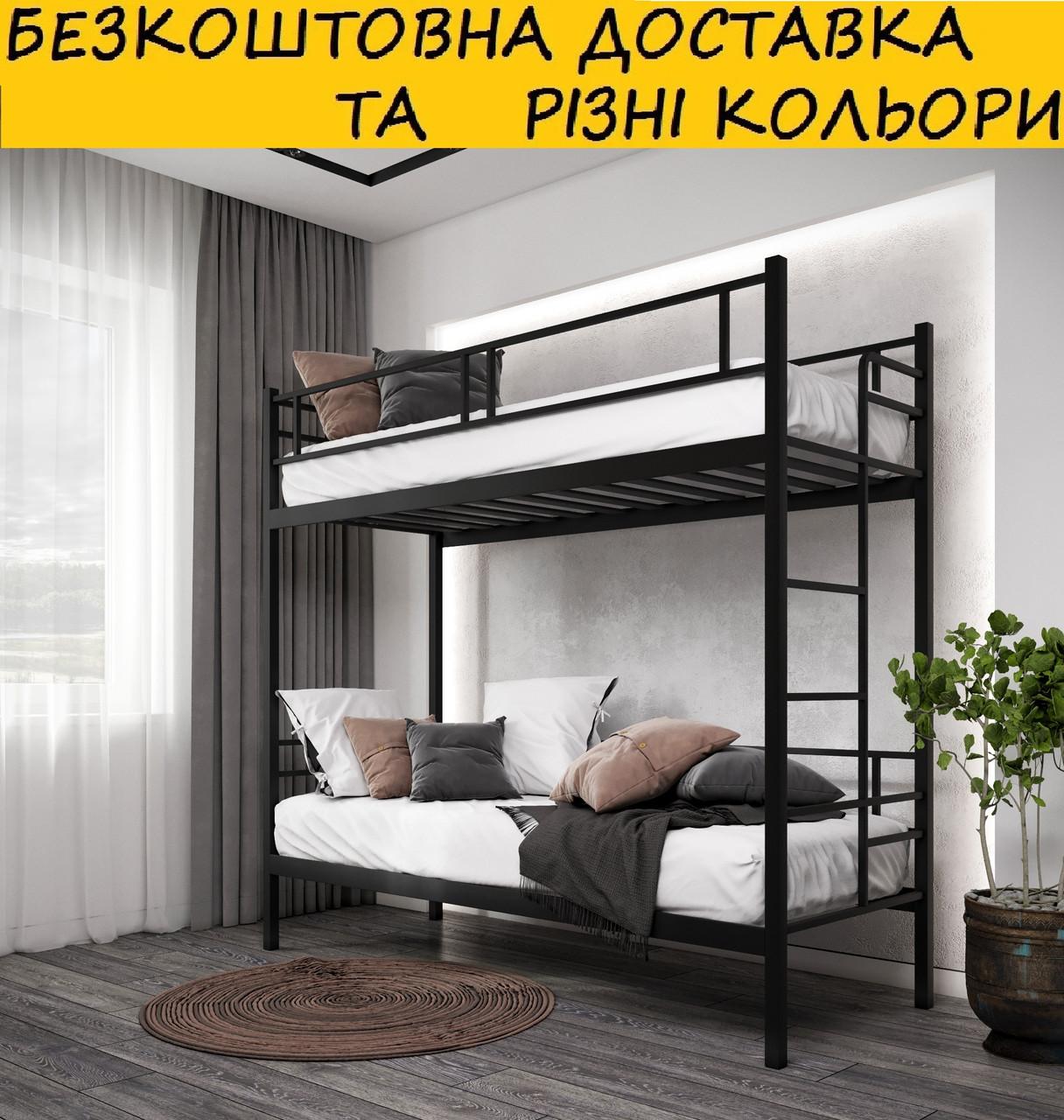 """Ліжко двоярусне, металічне """"Дабл"""". Колір та розміри можливо змінювати"""
