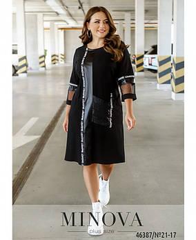 Універсальне стильне плаття зі вставками з еко-шкіри з 50 по 56 розмір