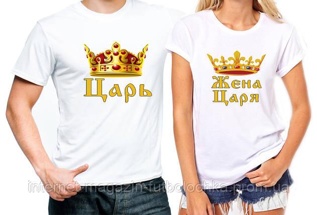 """Парные футболки """"Царь/Жена Царя"""", фото 2"""