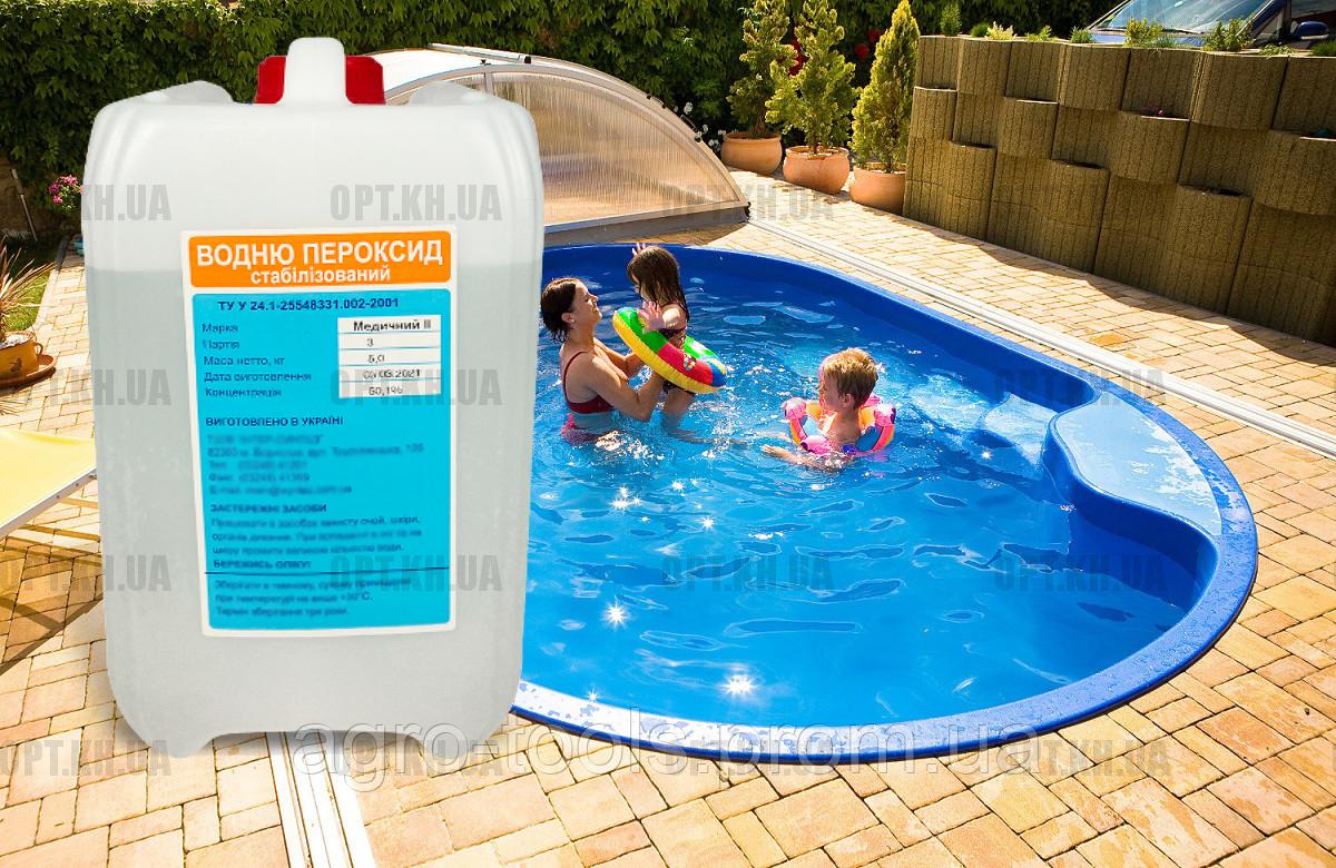 Перекись водорода 50% 10кг  для бассейна медицинская канистра для очистки бассейна,ОТПРАВЛЯЕМ!