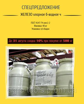 Залізо хлорне барабан 55 кг, фото 2