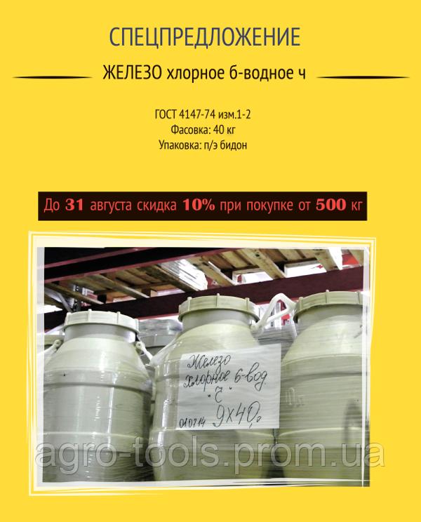 Залізо хлорне барабан 55 кг