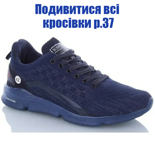 Подивитися всі кросівки р.37