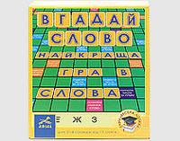 Детская настольная игра Угадай слово 4820059911067