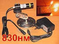 Лазерный модуль 830 нм ИК Лазер 300 mW подсветка прибора ночного видения