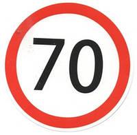 """Автомобильная наклейка знак """"70"""""""