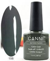 Гель лак Canni 156 (темно-серый)