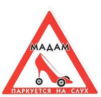 """Автомобильная наклейка знак """"Мадам паркуется на слух"""""""
