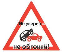 """Автомобильная наклейка знак """"Не уверен, не обгоняй"""""""