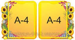 Комплект из двух стендов с карманами А4