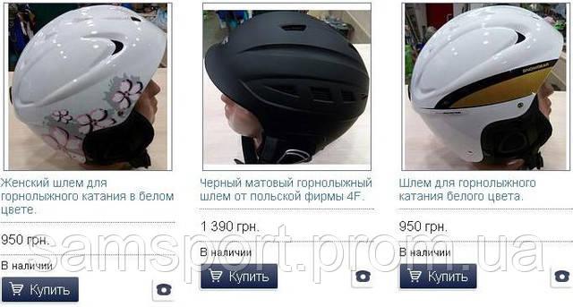 шлем. шлемы. горнолыжный шлем. горнолыжные шлемы.