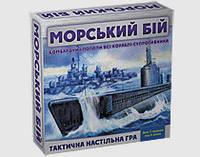 Детская настольная игра Морской бой 4820059910350