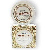 Крем Нареченої - Омолоджуючий крем для шкіри hotdeal