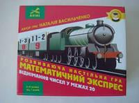 Детская настольная игра Математический экспресс (вычитание) 4820059911180
