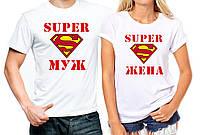 "Парные футболки ""Супер Муж/Жена"""