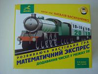 Детская настольная игра Математический экспресс (сложение) 4820059911173