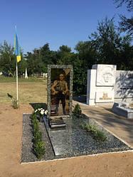 Памятник АТО № 001