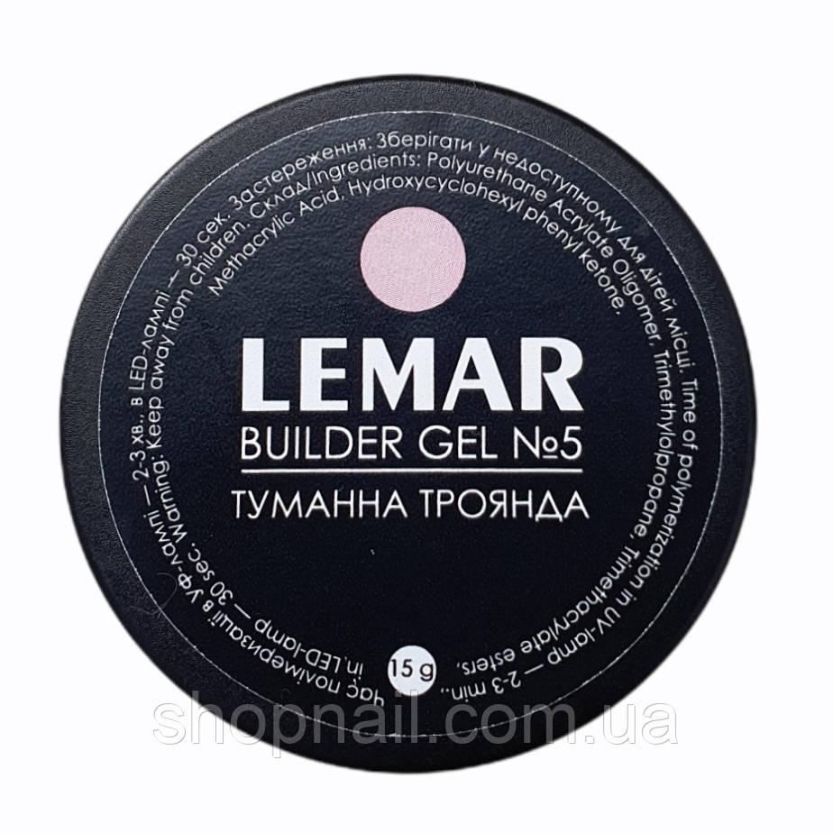 Builder Gel Lemar гель №5, 15 мл