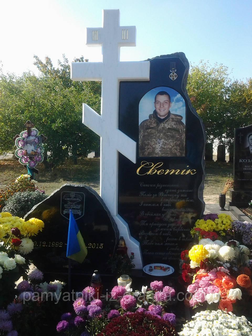 Памятник АТО № 0010