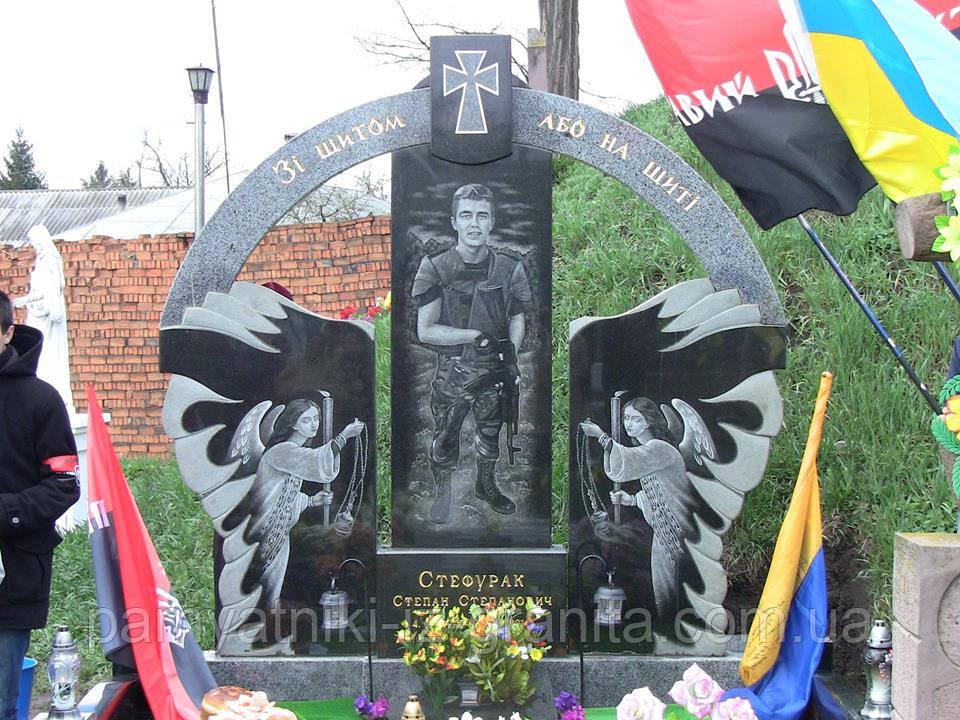 Памятник АТО № 0015