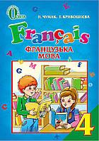 Французька мова, 4 клас. Н. П. Чумак, Т. В. Кривошеєва