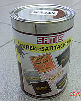 Клей для изоляции Satitack-BT 1 л