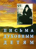 Листи духовним дітям. Ігумен Никон (Воробйов)
