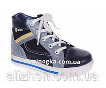 """Демисезонные детские кожаные ботинки для мальчика  тм""""Каприз"""" Украина, размеры 25,26."""