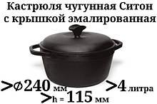 Кастрюля  чугунная эмалированная, матово-чёрная с чугунной крышкой. Объем 4,0 литра, 240х115 мм