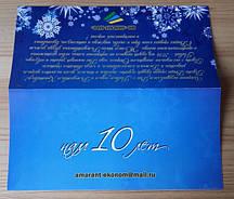 открытка-буклет о компании