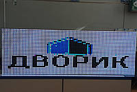 Біжучий рядок RGB Р10 IP65 96х32 Wi-Fi управління для виведення інформації
